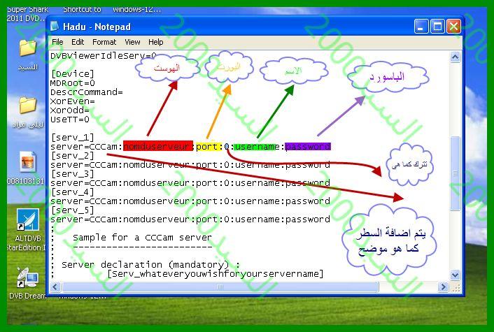 شروحات MyTheater الدرس الثالث - كيفية تشغيل الشيرنج على برنامج MyTheater