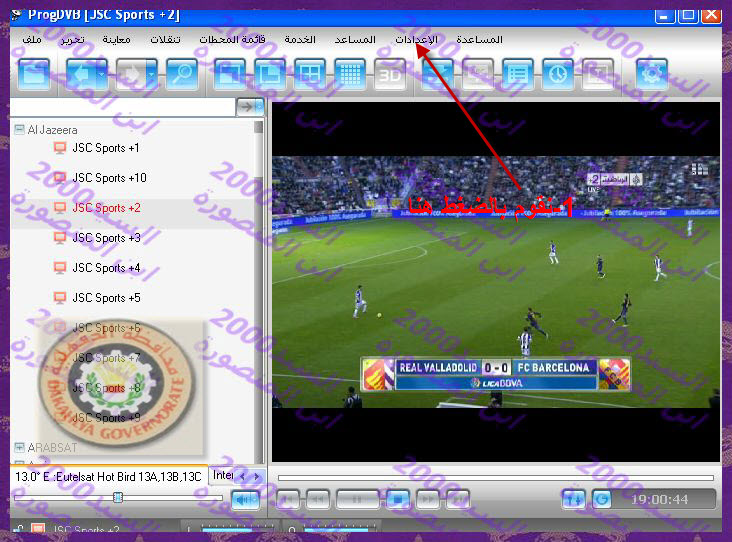 طريقة تشغيل OSD لبرنامج PROGDVB