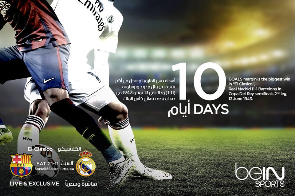 بالصور بي إن سبورت تنشر اكبر نتيجة في تاريخ الكلاسيكو لصالح ريال مدريد 11-1