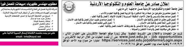 وظائف خاليه جريدة الدستور الخميس 21-3-2013