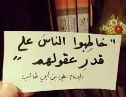 حكم الإمام علي في التعامل مع الناس , صور مكتوب عليها أقوال علي بن أبي طالب