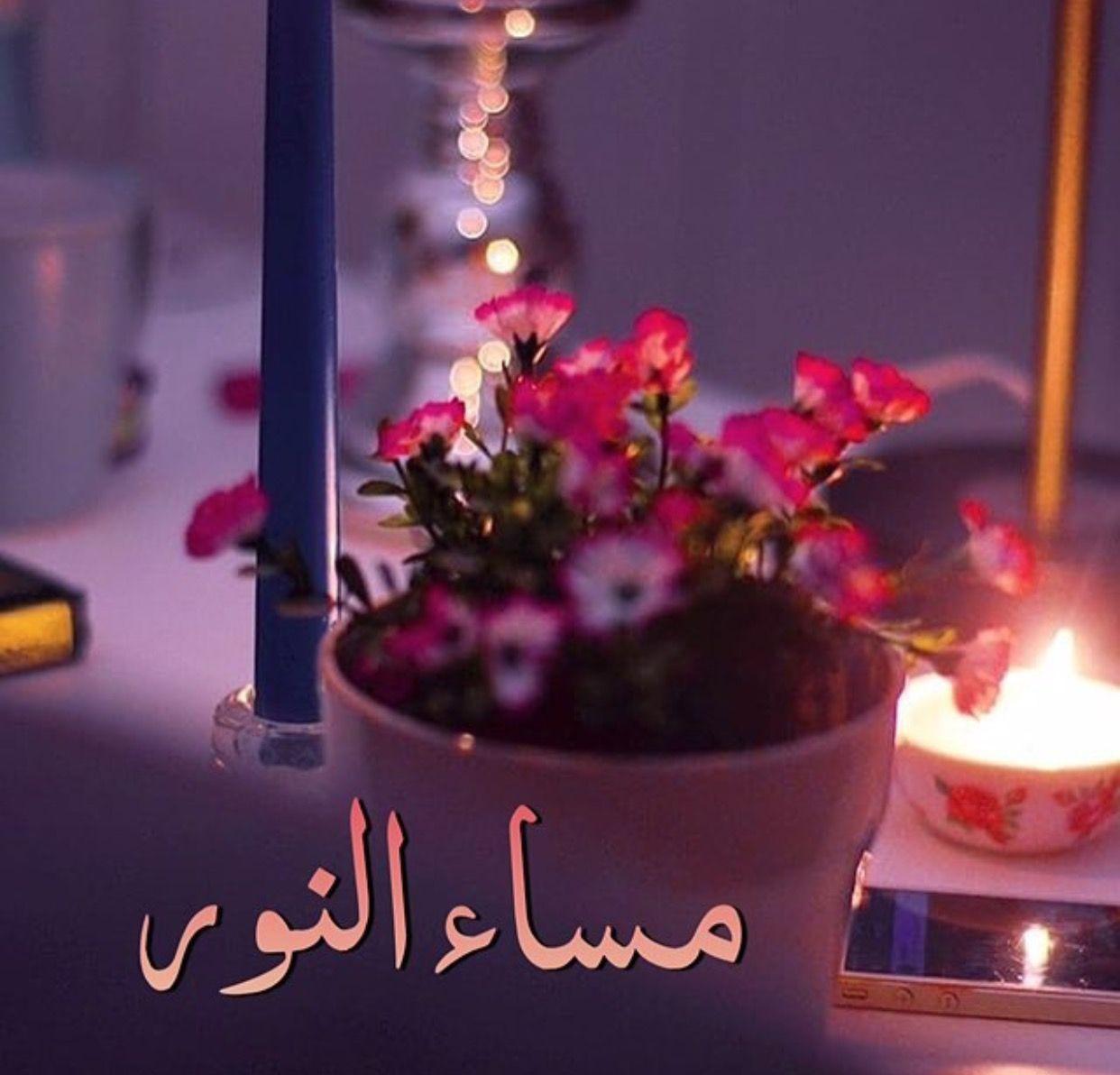 رسائل مسائية للحبيب والزوج رومانسية مساء النور والانوار حبيبي