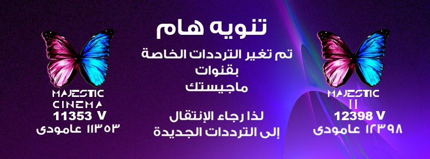 frequency Majestic Cinema2 channel on Nilesat 2014