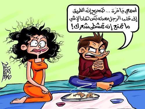 كاريكاتير مضحك المتزوجين كاركتير مضحك
