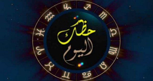 اهم توقعات محمد فرعون لكل الابرج اليوم الاربعاء 23/12/2015 abraj Mohammed Pharaoh