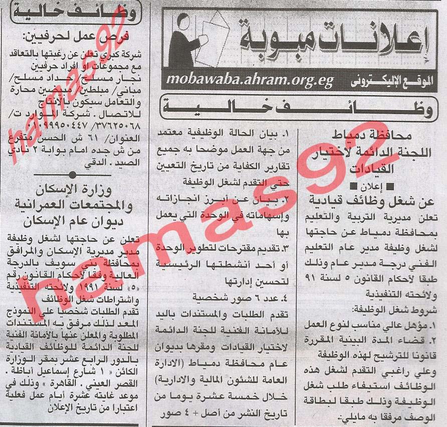 وظائف خالية جريدة الاهرام فى مصر الاربعاء 3/4/2013