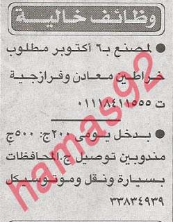اعلانات الوظائف فى جريدة الاخبار الصادرة يوم الاثنين 6-5-2013