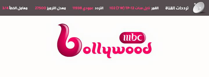 ��� ���� ���� �� �� �� ������ 2014 , ���� ���� mbc bollywood ������� 2014