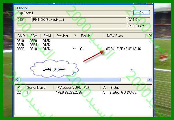 شرح برنامج Hadu - CCCam DVB تشغيل سيرفرات السيسكام