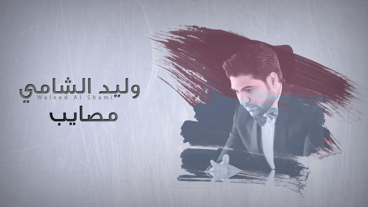 كلمات اغنية مصايب وليد الشامي كاملة مكتوبة