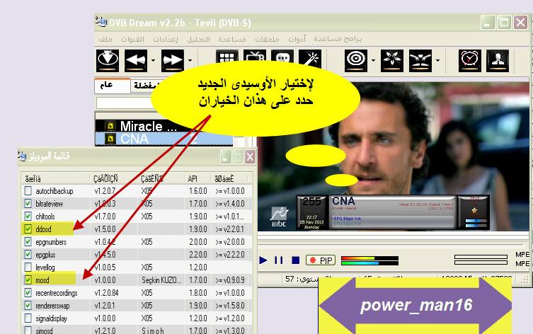روعة العرض والإضافات والتفعيل فى النسخه الجديده DVB Dream 2.2b
