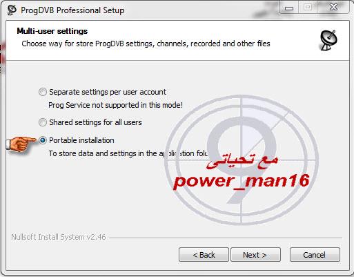 نسخه البروج ProgDVB7.08.5Pro بالريستر 90207810658356481678