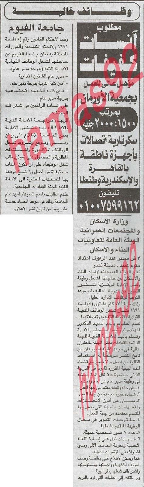اعلانات الوظائف فى جريدة الجمهورية الصادرة يوم الثلاثاء 30-4-2013