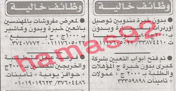 اعلانات الوظائف فى جريدة الاخبار الصادرة يوم الخميس 25-4-2013