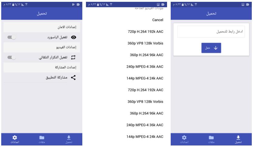 تطبيق t7mel تحميل حمل اي فيديو من يوتيوب أو فيس بوك