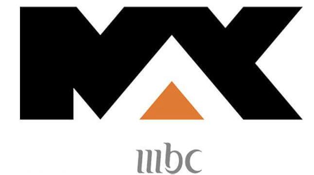 قناة MBC MAX علي القمر نايل سات و يوتلسات 8 بعد التغير الجديد