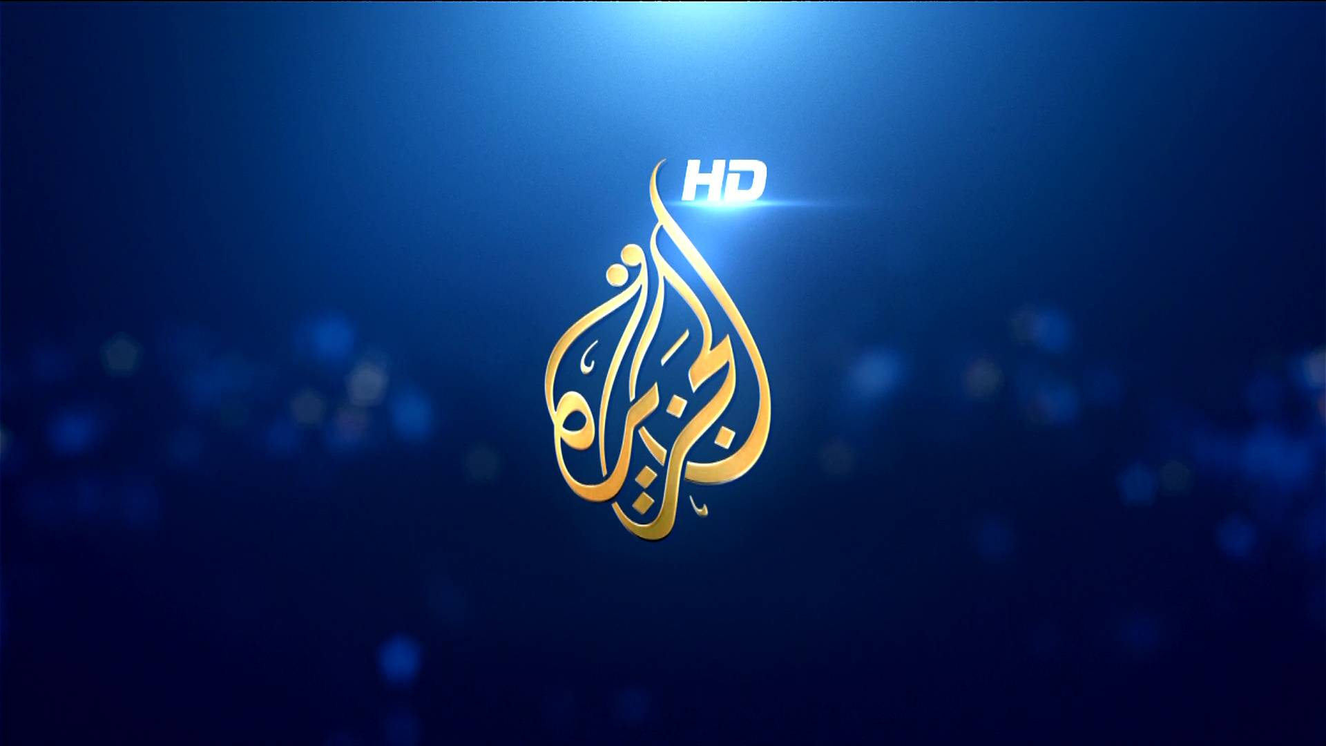 تردد قناة Aljazeera HD ,Aljazeera HD,تردد قناة Aljazeera HD على نيل سات 2013