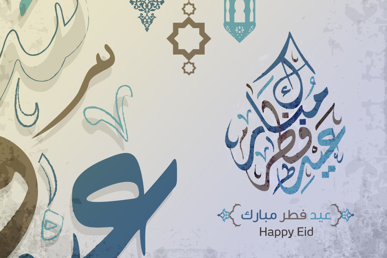 اجمل العبارات المكتوبة بحلول عيد الفطر المبارك صور مكتوب عليها كلمات تهنئة في عيد الفطر