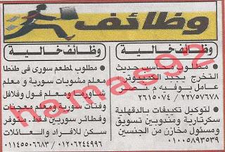 وظائف خالية جريدة الاخبار فى مصر الاحد 31/3/2013