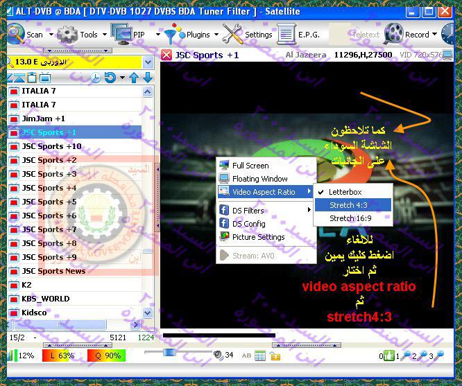 حل مشكلة الشاشة السوداء على برنامج Altdvb