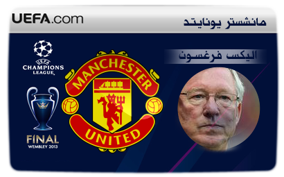 Real madrid vs Manchester United lChampions league live 5-3-2013