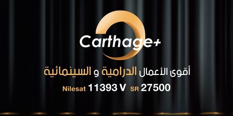 تردد قناة قرطاج علي النايل سات , ترددات قرطاج دراما بلس Carthage