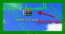 شرح تعريب برنامج SmartDVB