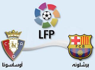 بث مباشر مباراة برشلونة وأوساسونا 26/8/2012 اون لاين Watch Match Barcelona and Osasuna