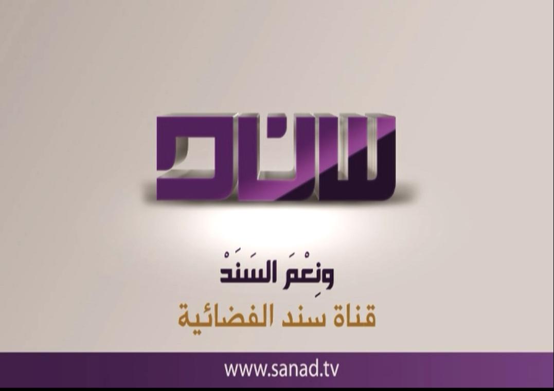 ���� ���� ��� �������� Sanad TV ��� ������ ��� ���� 2016