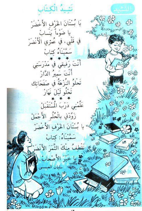 قصيدة علي مدرستي , شعر عن المدرسة , أقوال عن المدرسة
