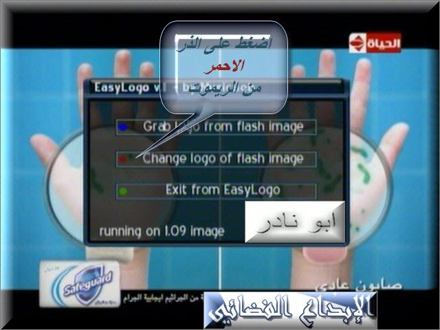 شرح بالصورة تغير شاشة الاقلاع td صورة الحمينى لجهاز الدريم بوكس