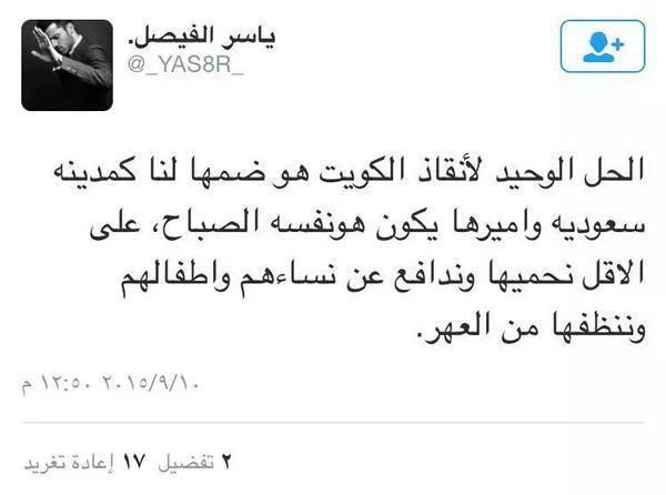 تغريدات وتصريحات ياسر الفيصل يقذف اهل الكويت