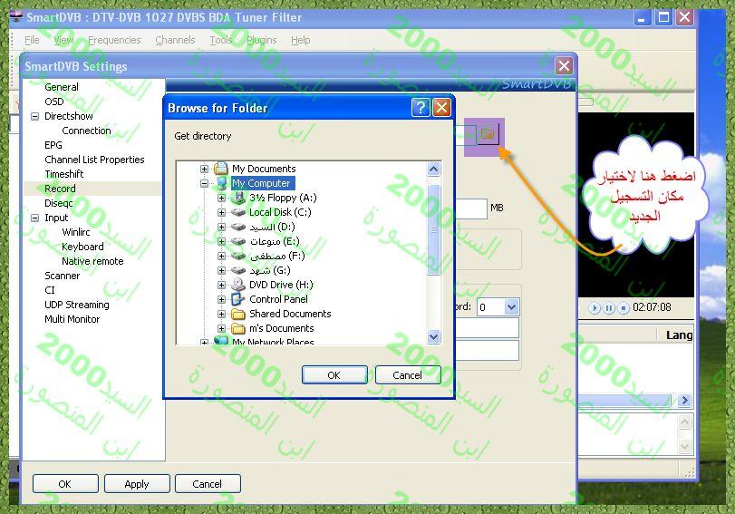 تغير مكان التسجيل SmartDVB 95609013522228795435.jpg