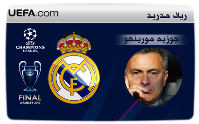 Watch manchester United vs Real Madrid Live HD stream Online 5-3-2013 Champions League
