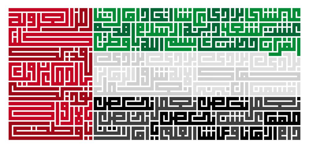 صور العلم الرسمى لدولة الامارات العربية Flag for United Arab Emirates