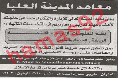 وظائف خالية جريدة الاهرام فى مصر الجمعة 29/3/2013