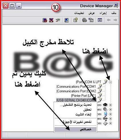 شرح بالصوره لتعريف كيبل usb للاب توب , تعريف rs232 cable