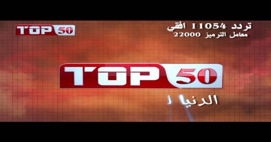 ظهور قناة TOP 50 على القمر eutelsat 8 west A, 8°W