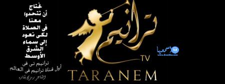 تردد قناة ترانيم جديد تردد نيل سات , قناة مسيحية Taranem TV