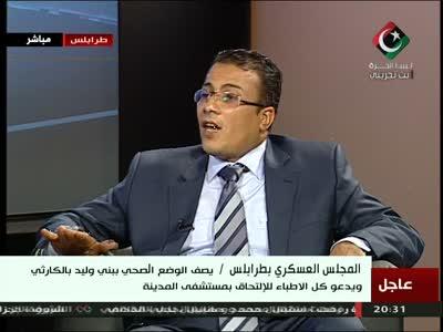قناة ليبيا الحره على القمر Eutelsat 3C, 3°E