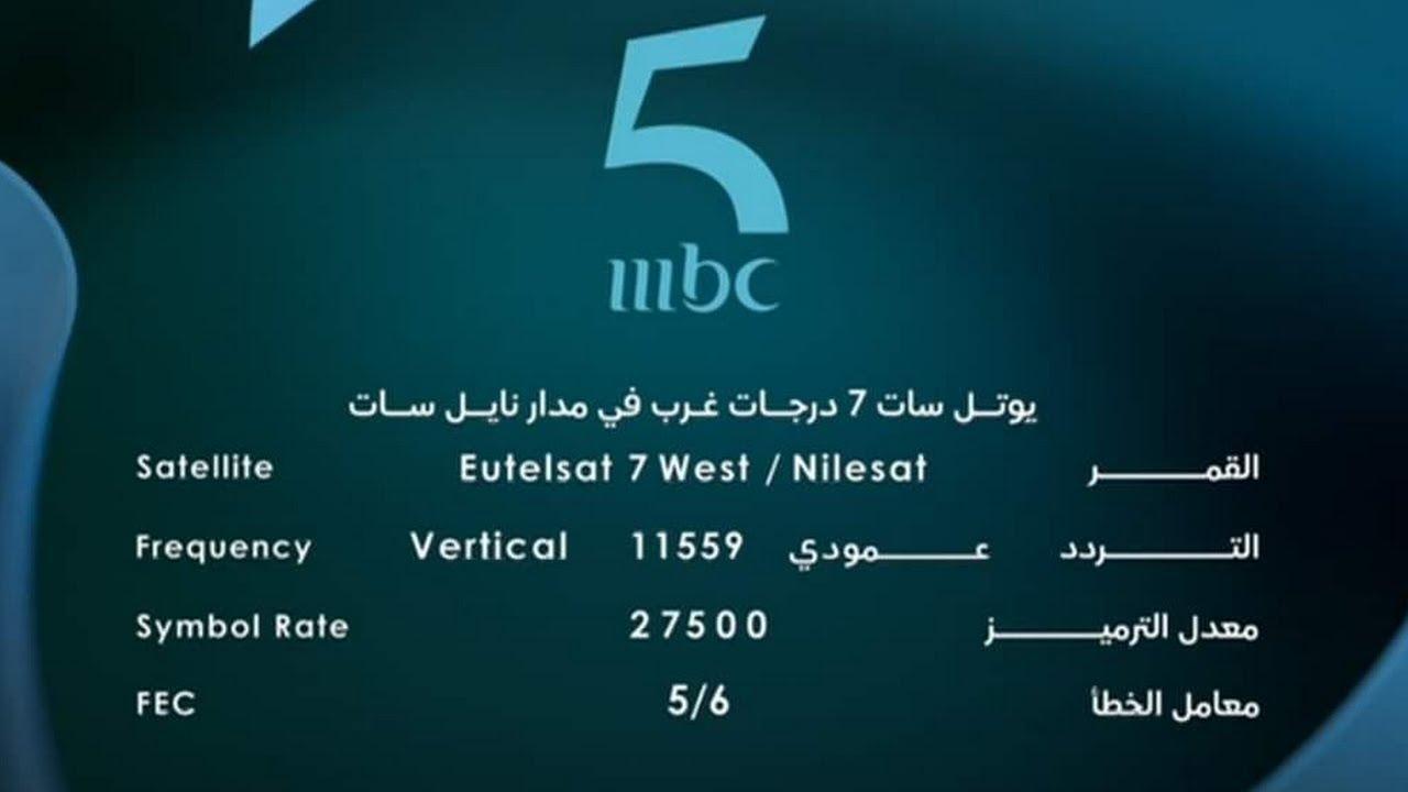تردد قناة إم بي سي فايف MBC 5 علي النايل سات