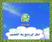 شرح البحث عن القنوات في برنامج WinClip