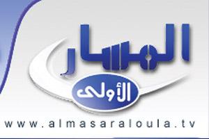 ���� ���� ������ ������ Al Masar Al Oula TV ��� ��� Eutelsat 3B @ 3�E