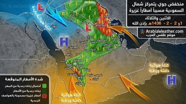 منخفض جوي ماطر يؤثر على المملكة العربية السعودية الإثنين 2/3/1436