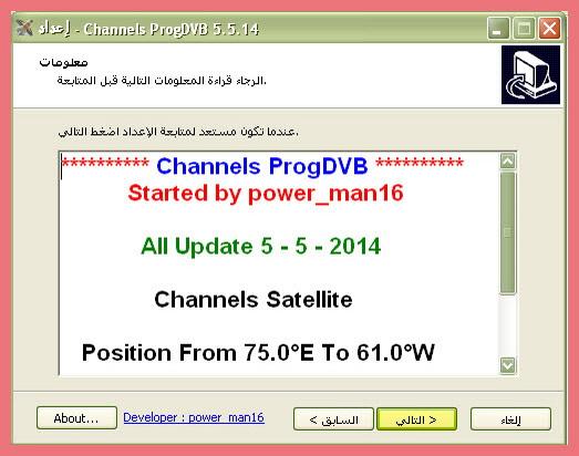برنامج سيت أب بأحدث القنوات ل 54 قمر للبروج والأقمار حسب الإختيار