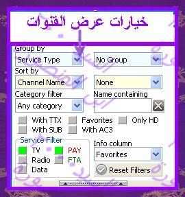 قائمة Group برنامج Altdvb