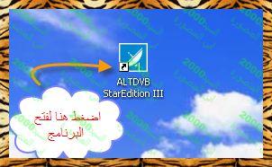 شرح طريقة البحث عن القنوات في برنامج ALTDVB