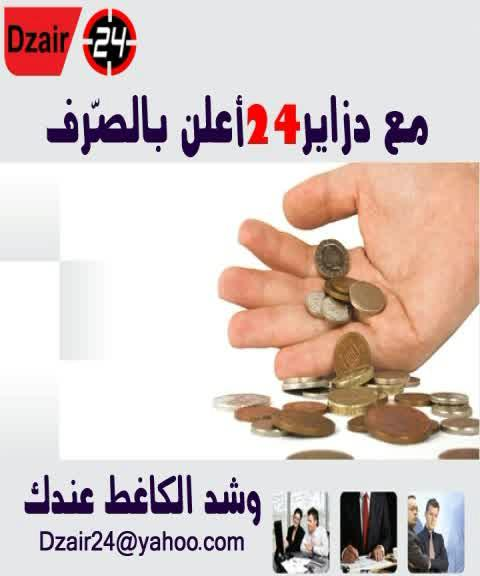 تردد قناة Dzair 24 الجديد على نيل سات 2013 جديد قناة Dzair