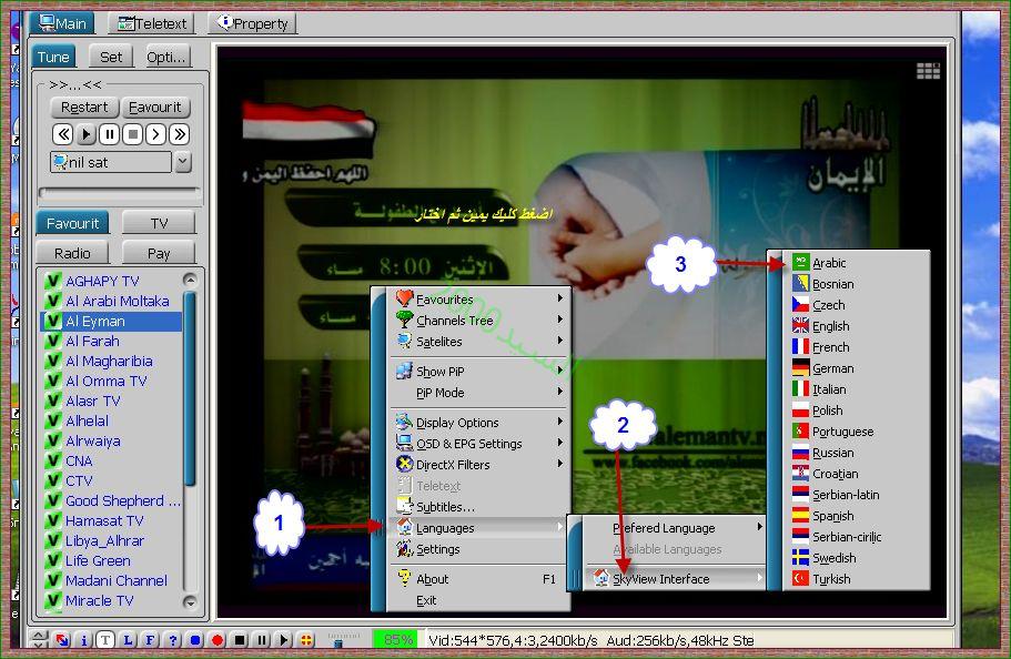 شرح تعريب برنامج SkyView