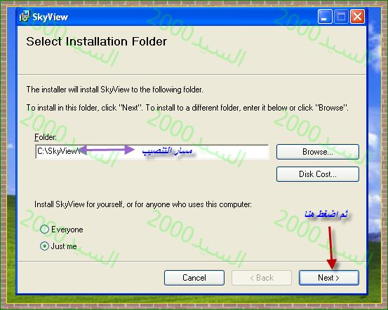 شرح تنصيب برنامج SkyView